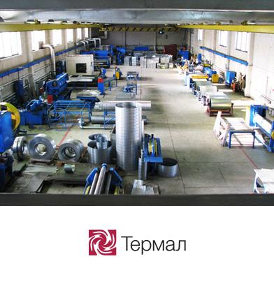 Термал - Производство комплектующих для вентиляции, кондиционирования и отопления