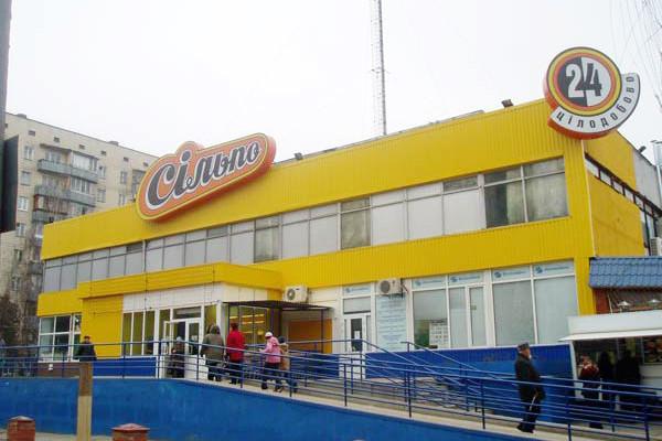 Магазины «Сильпо»
