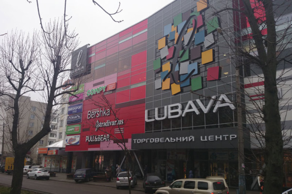ТРЦ «Любава Сити»