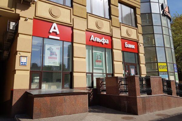 Банк «Альфа-Банк»